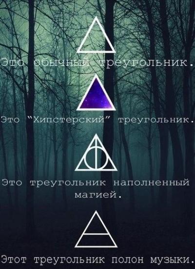 проказницы выросли что означает татуировка треугольника горячее